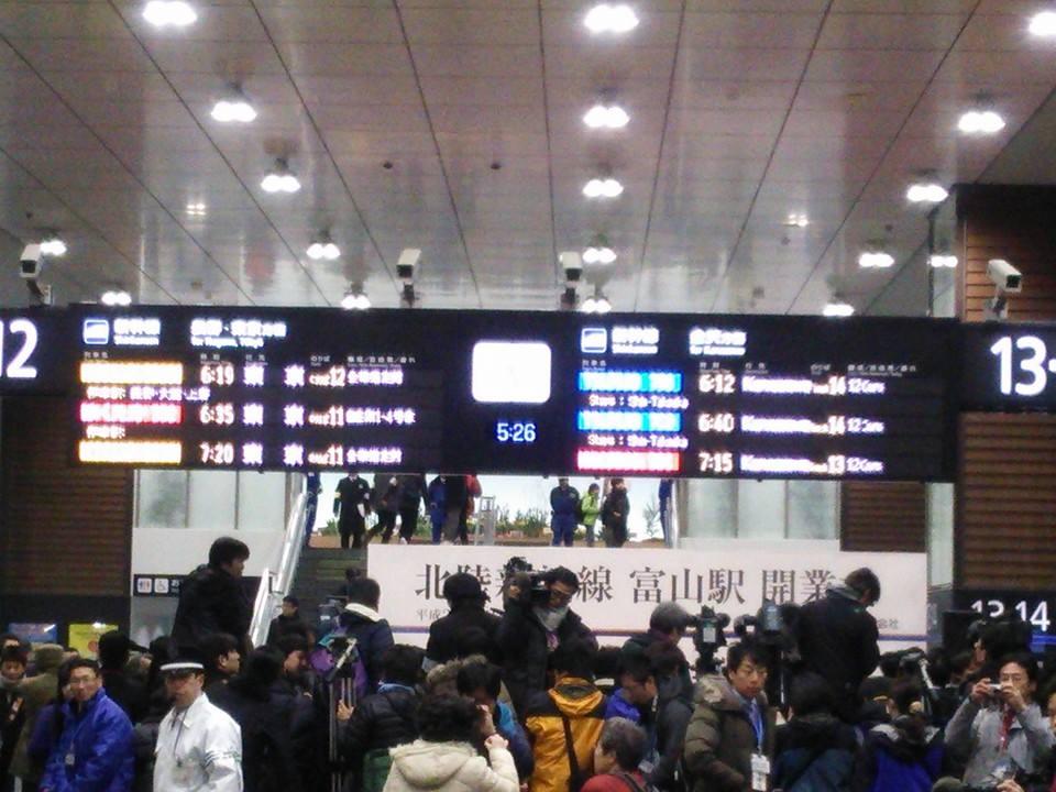 3月14日(土)いよいよ北陸新幹線開業