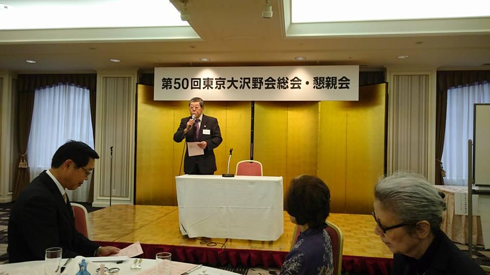 「第50回 東京大沢野会 総会・懇親会」にお招き頂き、東京に来ています。