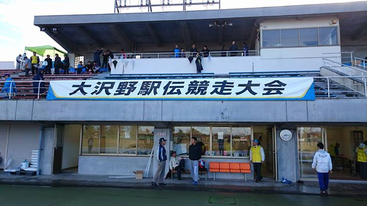 富山市合併10周年記念 第52回大沢野駅伝競走大会開催!
