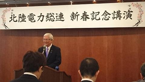 北陸電力総連「新春記念講演会」に参加しました!