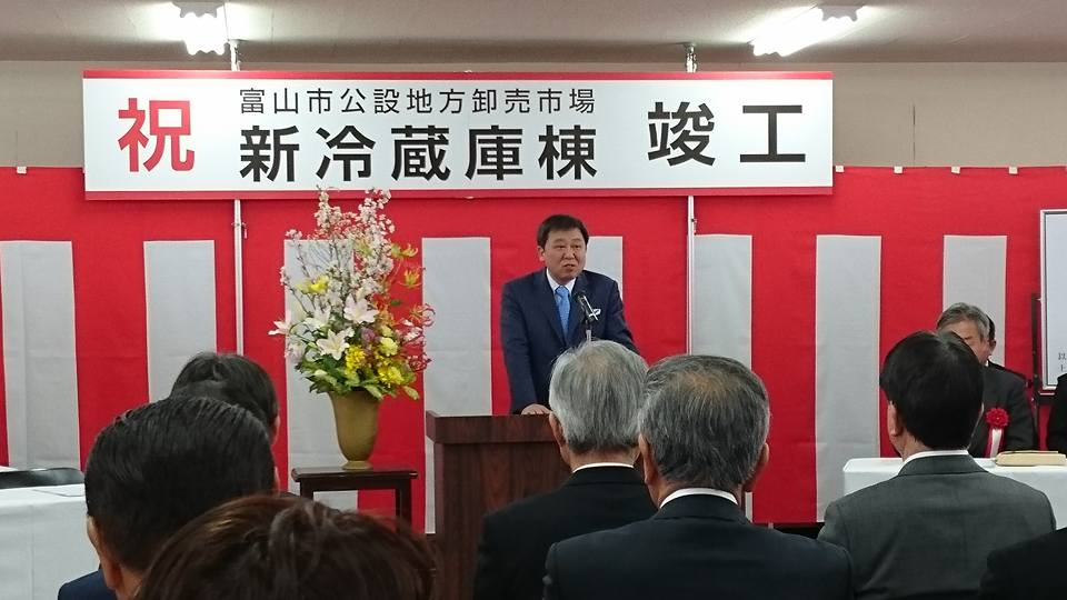 富山市公設地方卸売市場の新冷蔵庫棟竣工式に出席しています。