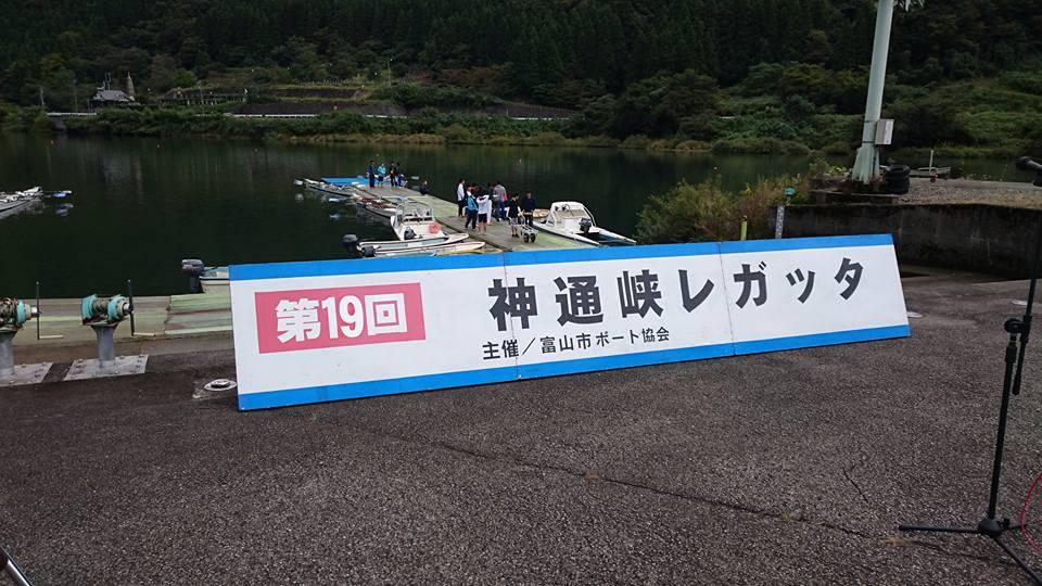 第19回神通峡レガッタ(ボート大会)