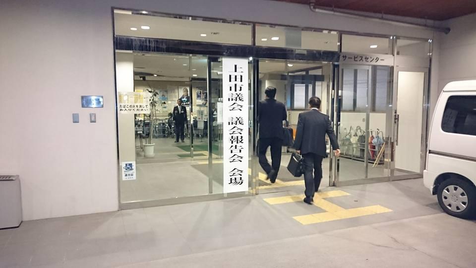 上田市の市議会報告会を視察