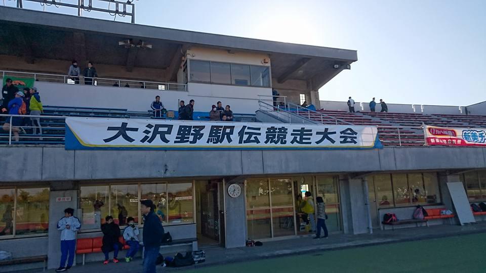 第54回大沢野駅伝競走大会開催