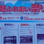 9月7日 猪谷関所飛越ふれあい祭り
